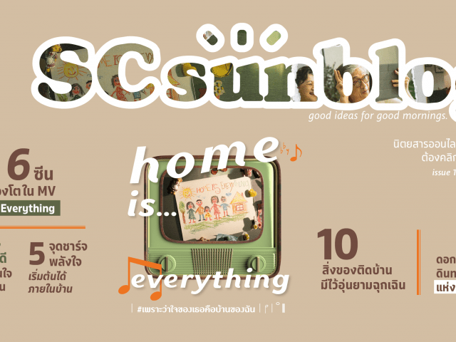 Home is Everything | SC Sunblog Magazine Issue 16
